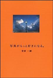 写真がもっと好きになる。 菅原一剛の写真ワークショップ。