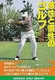 感性と慣性のゴルフ―飛ばしのワザと小ワザの原点 (広済堂ゴルフライブラリー)