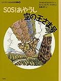 SOS!あやうし空の王さま号—ヒキガエルとんだ大冒険〈4〉 (児童図書館・文学の部屋)