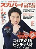 スカパー!TVガイドBS+CS 2016年 06 月号 [雑誌]