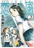 新装版 恋風(2) (KCデラックス イブニング )
