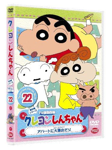 クレヨンしんちゃん TV版傑作選 第5期シリーズ 22アパートに大集合だ