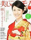 美しいキモノ 2012年 12月号 [雑誌] [雑誌] / ハースト婦人画報社 (刊)