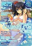 E☆2 (えつ) Vol.35 2012年 08月号 [雑誌]