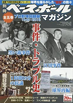 プロ野球回顧録(3) 2016年 09 月号 [雑誌]: ベースボールマガジン 別冊