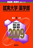 就実大学(薬学部) [2009年版 医歯薬・医療系入試シリーズ] (大学入試シリーズ 773)