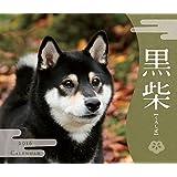 黒柴カレンダー 2016 ([カレンダー])