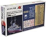 1/350 QG7 三笠ディテールアップパーツ ベーシック