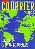 COURRiER Japon (クーリエ ジャポン) 2008年08月号