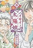 ハイサイ! 太陽娘 三 (ミッシィコミックス Happy Wedding Comics)