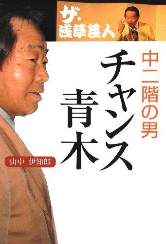 ザ・浅草芸人 中二階の男チャンス青木