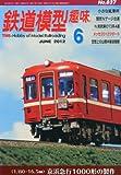鉄道模型趣味 2012年 06月号 [雑誌]