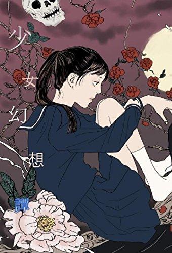 少女幻想譚 (隙間社電書)
