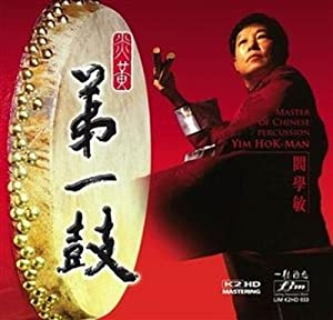 Master Of Chinese Percussion (K2 HD)