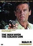 007/黄金銃を持つ男【TV放送吹替初収録特別版】[DVD]