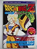 ドラゴンボールZ・超武闘伝―スーパーファミコン奥義大全書 (ジャンプコミックスセレクション)
