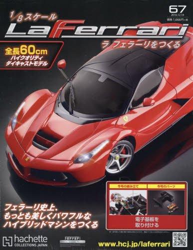 週刊 ラ フェラーリをつくる(67) 2016年 12/14 号 [雑誌]