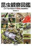 昆虫観察図鑑―フィールドで役立つ1103種の生態写真