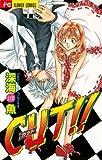CUT!! (フラワーコミックス)
