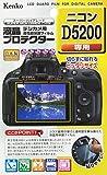Kenko 液晶保護フィルム 液晶プロテクター Nikon D5200用 KLP-ND5200