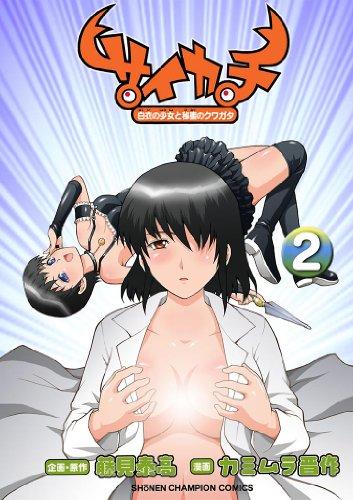 サイカチ 白衣の少女と秘蜜のクワガタ 2 (少年チャンピオン・コミックス)