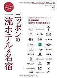 Discover Japan TRAVEL ニッポンの一流ホテル&名宿 (エイムック 3096)