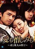 愛も憎しみも~妻と愛人の間で~DVD-BOX1
