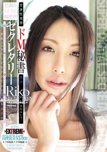 [riko] セクレタリー『ドM秘書』浮気…従順生中出し肉奴隷 桃太郎映像出版