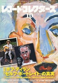 レコード・コレクターズ 2013年 10月号 [雑誌]
