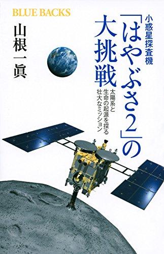 『小惑星探査機「はやぶさ2」の大挑戦』 今度の夢は、爆弾をのせて