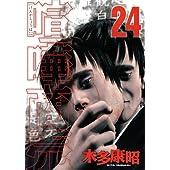 喧嘩商売(24) (ヤンマガKCスペシャル)