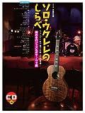 ソロ・ウクレレのしらべ 煌めきのジャズ&ボサ・ノヴァ編(CD付き)