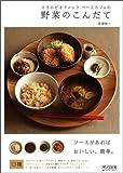 マクロビオティック ベースカフェの野菜のこんだて 〜ソースがあればおいしい、簡単。〜