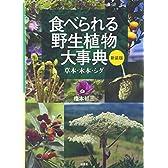 食べられる野生植物大事典―草本・木本・シダ