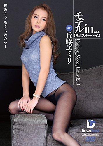 モデルin...(脅迫スイートルーム) Fashion Model Emiri(24) 標的 丘咲エミリ [DVD]