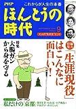 PHP ほんとうの時代 2007年 09月号 [雑誌]