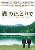 湖のほとりで [DVD]