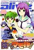 月刊 comic alive (コミックアライブ) 2008年 04月号 [雑誌]