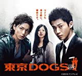 東京DOGS (小栗旬、水嶋ヒロ、吉高由里子 出演) [DVD]