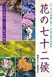 花の七十二候: ニッポンの季節と暮らしを彩る花の文化史