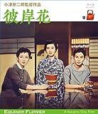 「彼岸花」 小津安二郎生誕110年・ニューデジタルリマスター [Blu-ray]