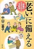 「老い」に備える―老後のトラブルと予防法 (文春文庫 な 42-2)