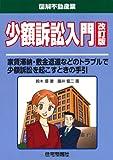少額訴訟入門 改訂版 (図解不動産業)