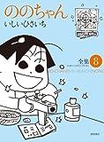ののちゃん 8—全集 (GHIBLI COMICS SPECIAL)