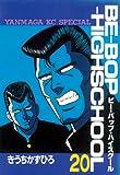 BE-BOP-HIGHSCHOOL(20) (ヤンマガKCスペシャル)
