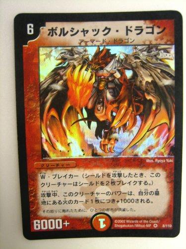 ボルシャック・ドラゴン 第1弾 ベリーレア