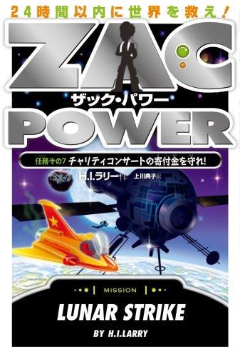 ザック・パワー