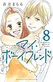 マイ・ボーイフレンド 分冊版(8) (別冊フレンドコミックス)
