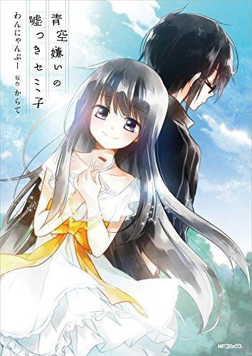 青空嫌いの嘘つきセミ子 (MFコミックス ジーンシリーズ)