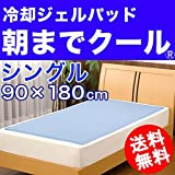 低反発冷却ジェルパッド【朝までクール】シングルサイズ